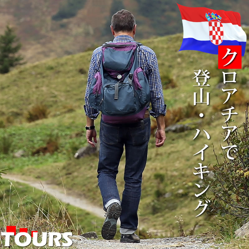 クロアチアで登山・ハイキングツアー