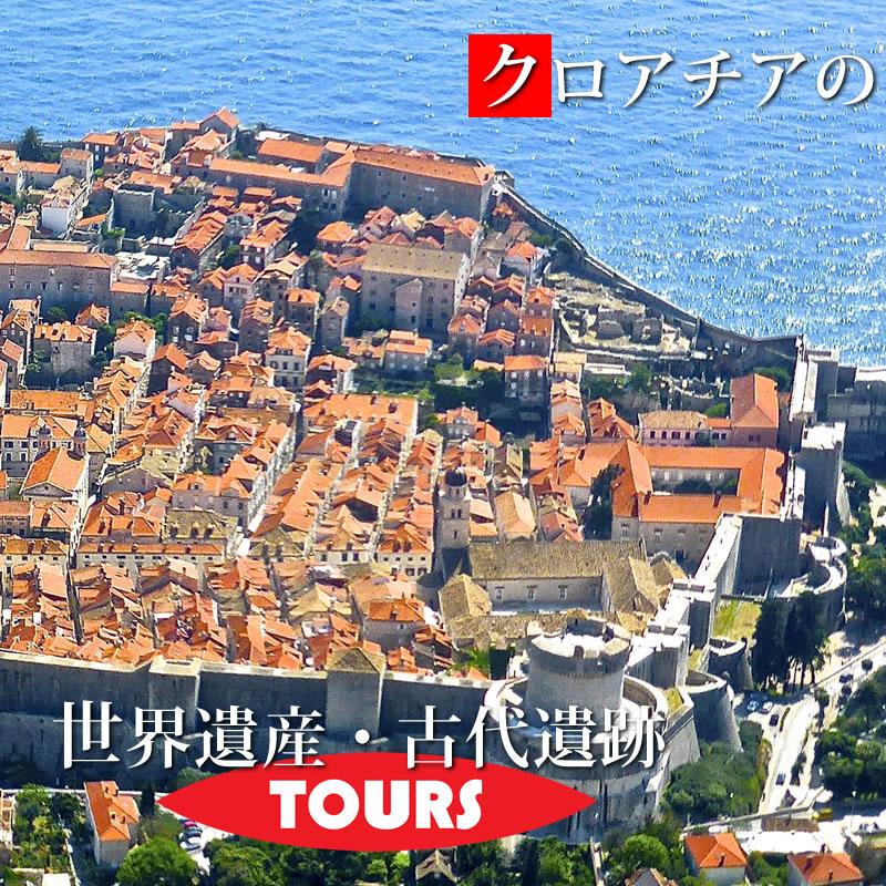 クロアチアの世界遺産・古代遺跡ツアー