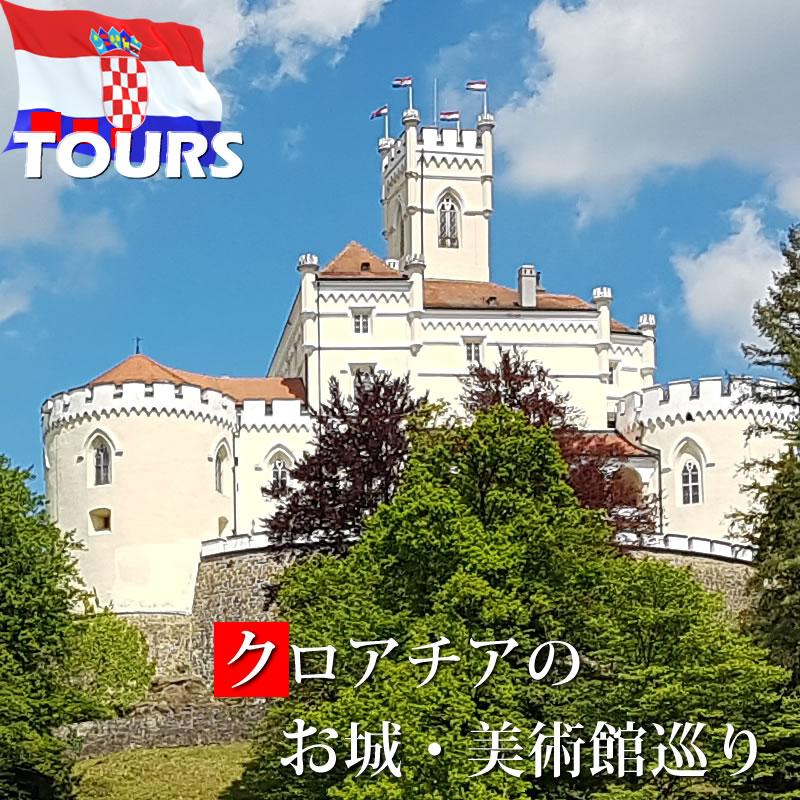 クロアチアのお城・美術館ツアー