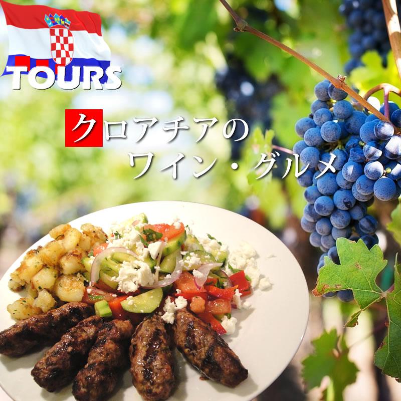 クロアチアのワイン・グルメツアー