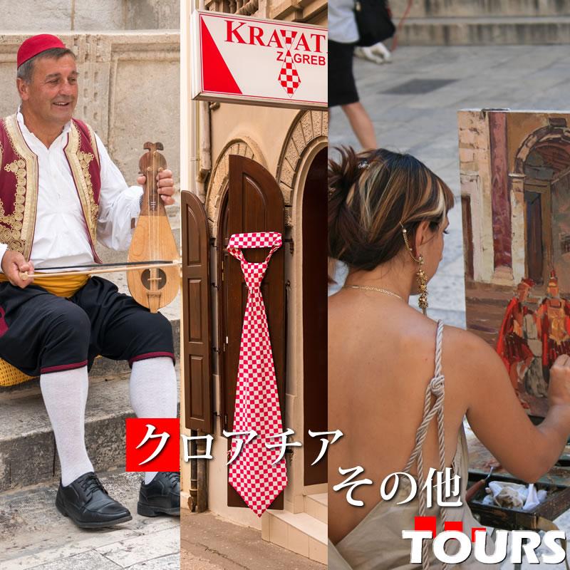 クロアチア その他のツアー